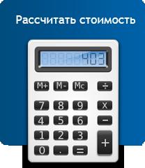 Рассчитать стоимость услуг по уборке помещений / квартиры